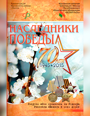 Абрамова Л.В., Мисевец В.Г. и др. «Наследники Победы»