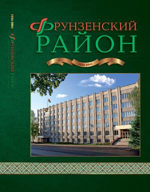 Г.В. Козел, В.Г. Мисевец и др. «Фрунзенский район. 60 лет по пути созидания»