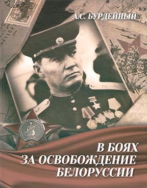 А.С. Бурдейный «В боях за освобождение Белоруссии»